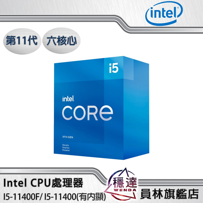 【Intel】I5-11400F(無內顯,含風扇)/11400(有內顯) CPU處理器 六核心 第11代(內附組合優惠)
