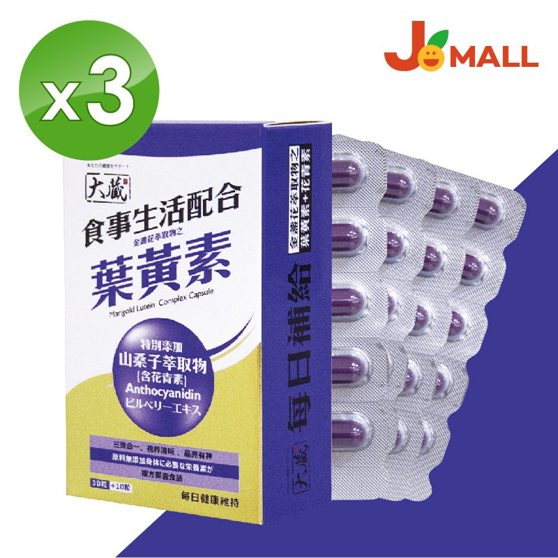 【大藏Okura】金盞花萃取物之葉黃素+花青素 x3入組 (30+10粒/盒)