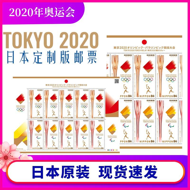 東京奧運會 紀念品 限量 現貨日本奧運會郵票2020年東京奧運會火炬接力紀念收藏10枚無封套 現貨