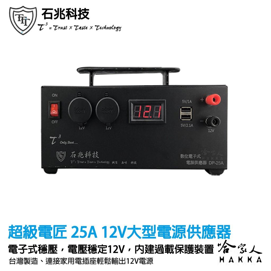超級電匠 數位電子式 電源供應器 110V 轉 12V DC 25A  過載保護裝置 AC 轉 DC 交流轉直流 哈家人