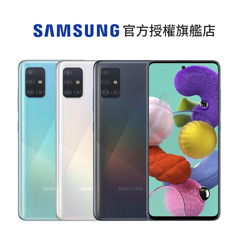 SAMSUNG Galaxy A51 (6GB/128GB) 智慧手機 晶礦藍/晶礦黑/晶礦白