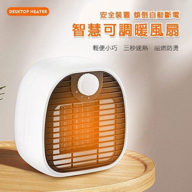 ★現貨快出★ 智慧可調式暖風扇 傾倒斷電 三秒發熱 阻燃防燙 PTC陶瓷發熱 暖風機 電暖器  露天拍賣