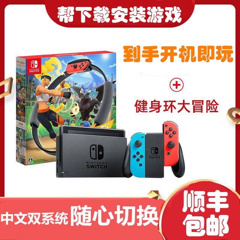 【現貨速發】游戲免費港版 日版 游戲機switch ns體感家用機健身環大冒險