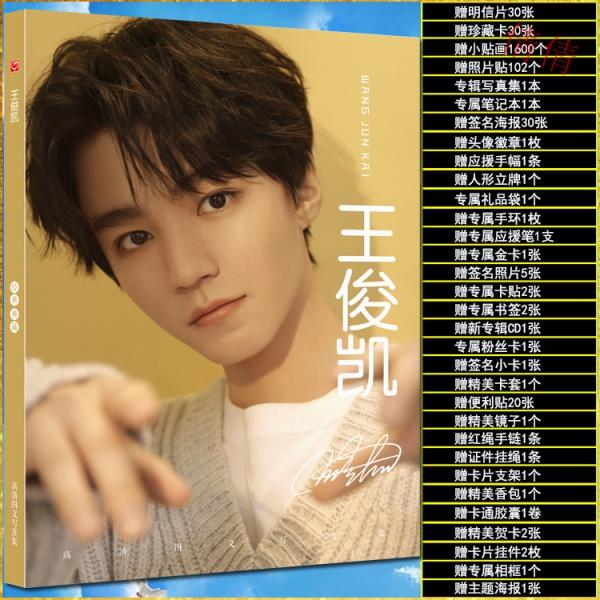 TFBOYS王俊凱簽名專輯寫真集歌詞本應援大禮包周邊海報貼紙明信片倩倩