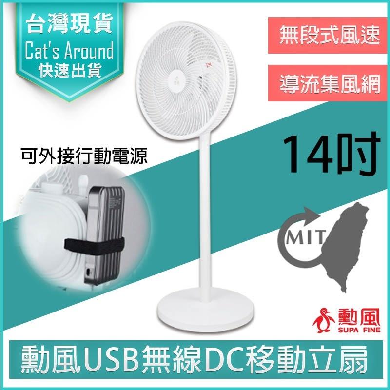 【宅配免運 附發票】勳風 14吋 USB充電式行動DC直流電風扇 HF-B22U 內建充電電池 電扇 立扇 桌扇 工業扇