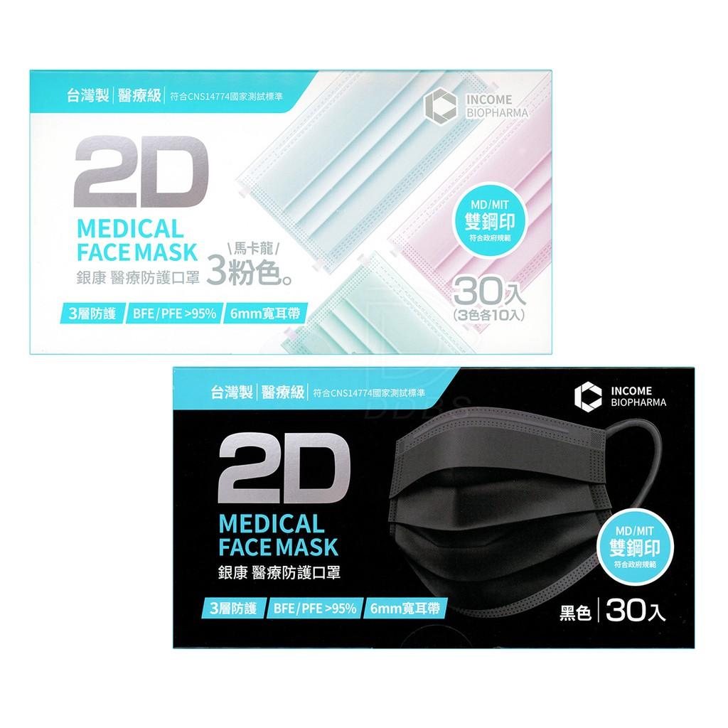銀康 2D醫療防護口罩30入 雙鋼印 (未滅菌) 馬卡龍、黑色 (醫療級成人口罩)