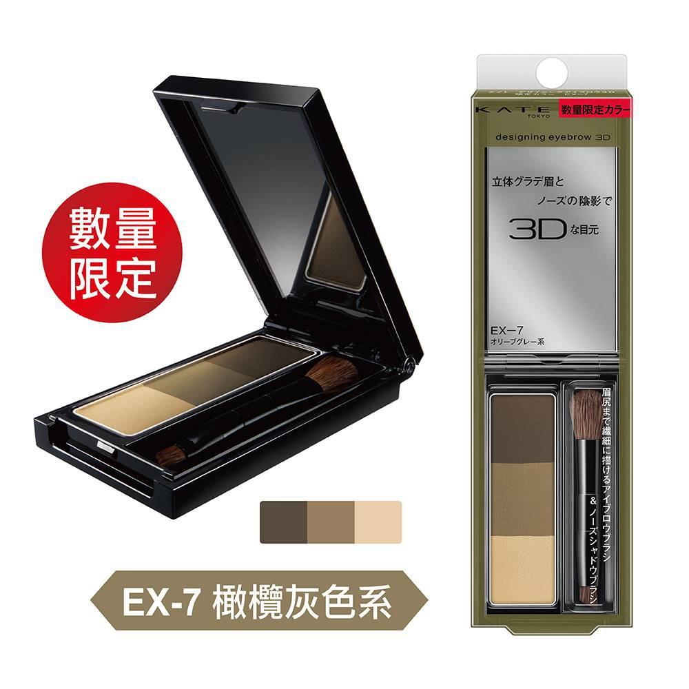 KATE凱婷 3D造型眉彩餅 EX-7【康是美】