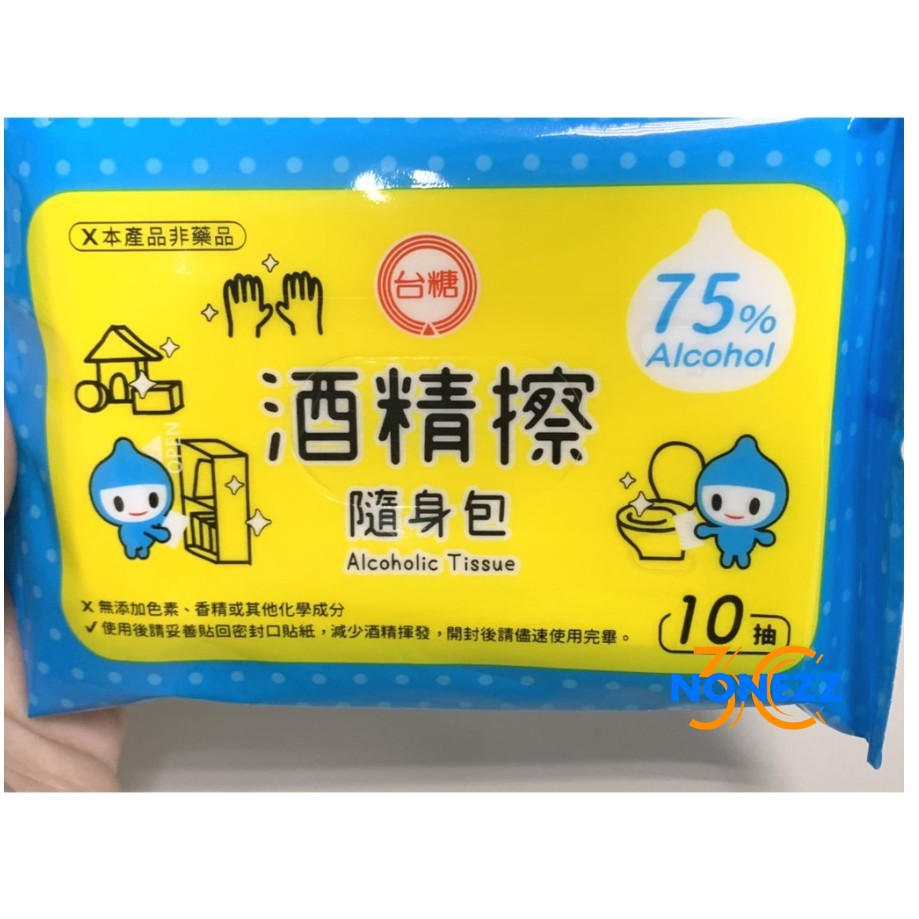 NONE-台糖 酒精擦 擦拭 濕巾 隨身包 10抽 75% 隨身攜帶 酒精擦 必備 防疫