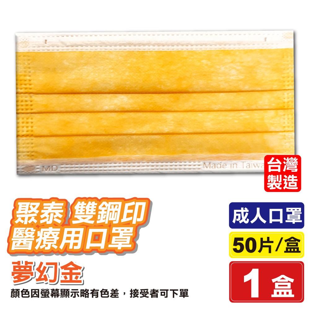 聚泰 聚隆 雙鋼印 成人醫療口罩 (夢幻金) 50入/盒 (台灣製造 CNS14774) 專品藥局【2017200】