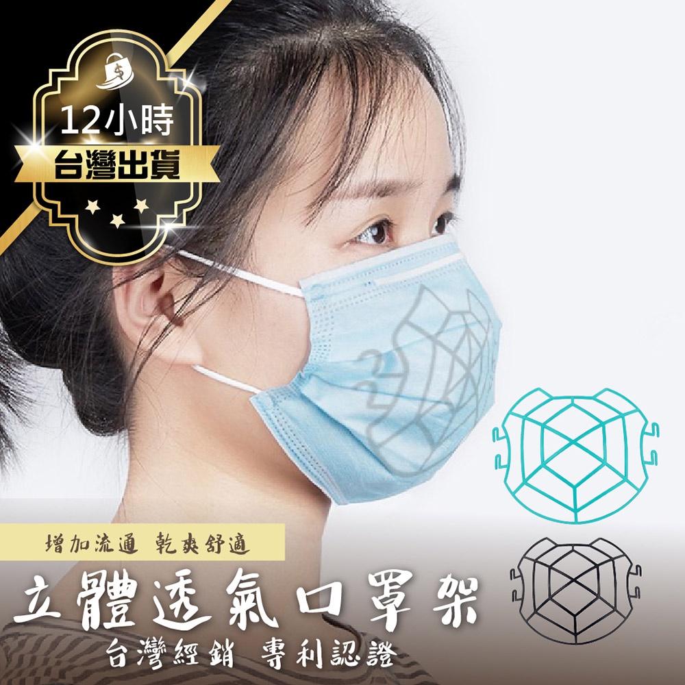 【台灣總經銷!MIT立體透氣口罩架】台灣製造 防掉妝口罩支架 口罩支撐架 口罩架 防疫口罩架 3D立體口罩架 防疫口罩架