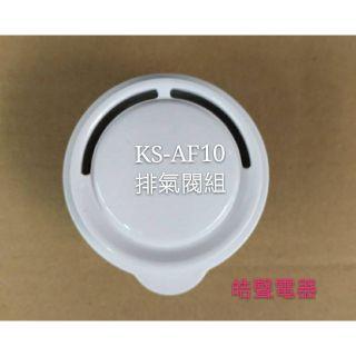【皓聲電器】聲寶電子鍋  排氣閥 蒸氣閥  蒸氣孔蓋 適用KS-AF10  原廠公司貨 新北市