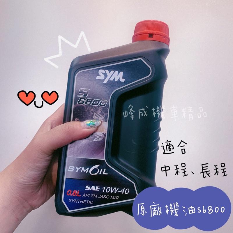 三陽原廠機油S6800/10w40/合成機油/陶瓷汽缸/0.8L