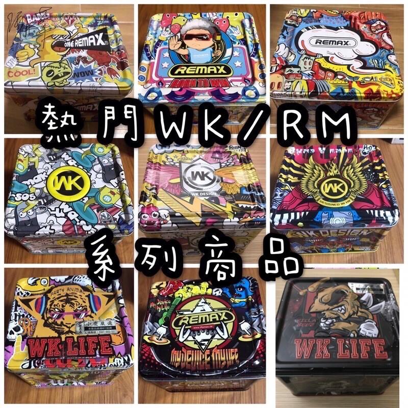 熱門娃娃機WK/RM系列方盒,969,669,559,219,610s,779,889,復刻,藍芽耳機、喇叭,方盒,菜貨