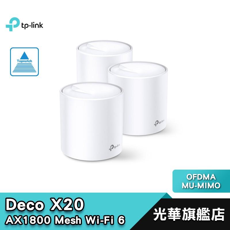 TP-Link Deco X20 家庭 AX1800 完整 Mesh Wi-Fi 系統 Wi-Fi 6【暢銷公司貨】