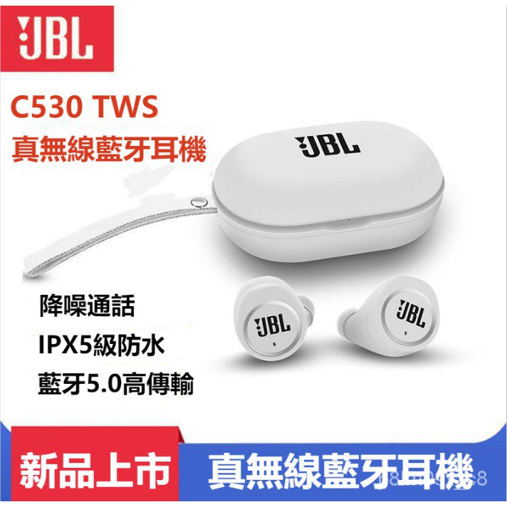【下殺價】JBL c530tws 藍牙耳機 真無線運動耳機 入耳式重低音耳機 zsyG