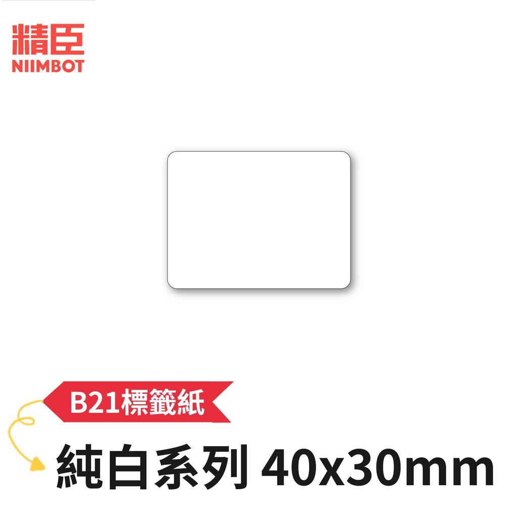 [精臣] B21標籤紙 純白系列 40x30mm 精臣標籤紙 標籤貼紙 熱感貼紙 打印貼紙 標籤紙 貼紙