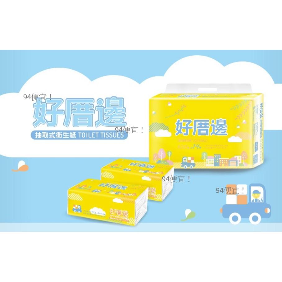 (蝦皮代開發票)<<112包特價729元>>可刷卡、免運-可丟馬桶材質-好厝邊抽取式衛生紙 100抽X112包