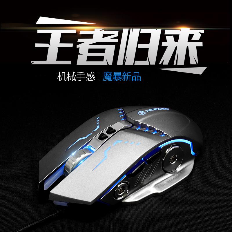 機械吃雞滑鼠7鍵四檔3200DPI可宏編程有線電競遊戲光電USB發光