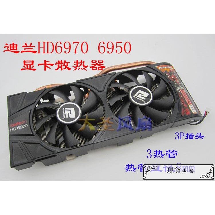 👉️ 迪蘭 HD6970 HD6950 顯卡散熱器