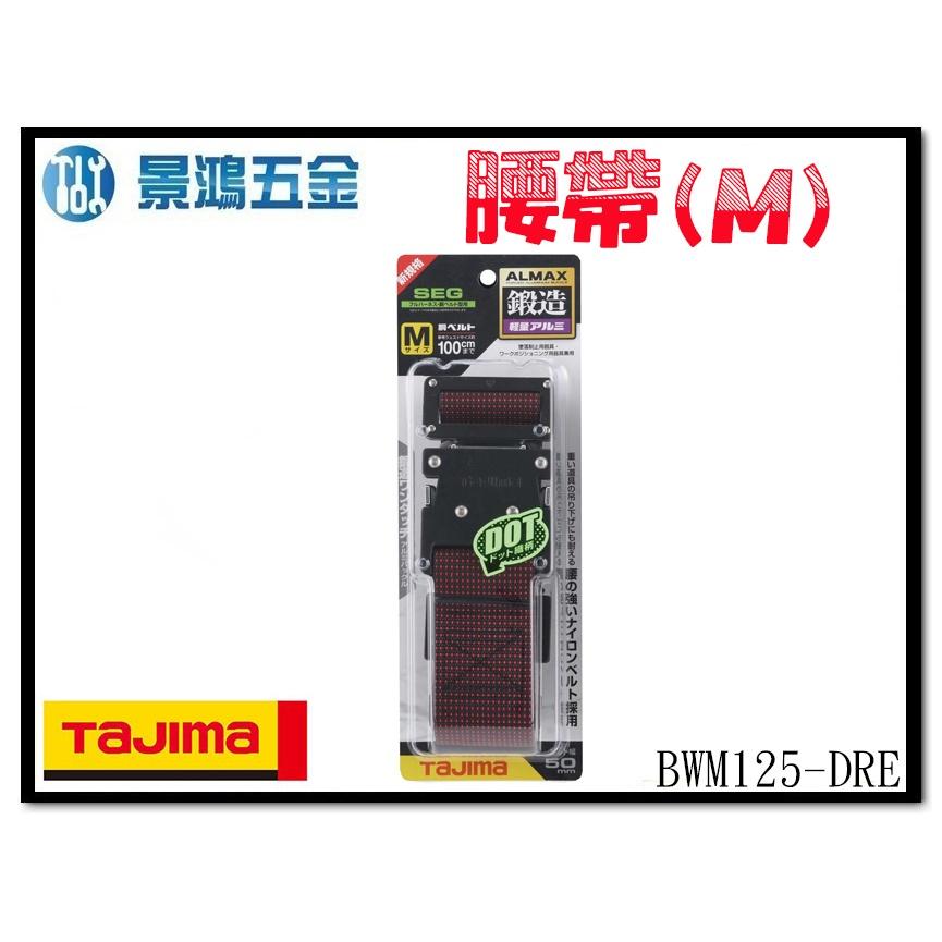 宜昌(景鴻) 公司貨 日本 TAJIMA 田島 鍛造鋁插扣式S腰帶 BWM125-DRE 尺寸M 點點紅 含稅價