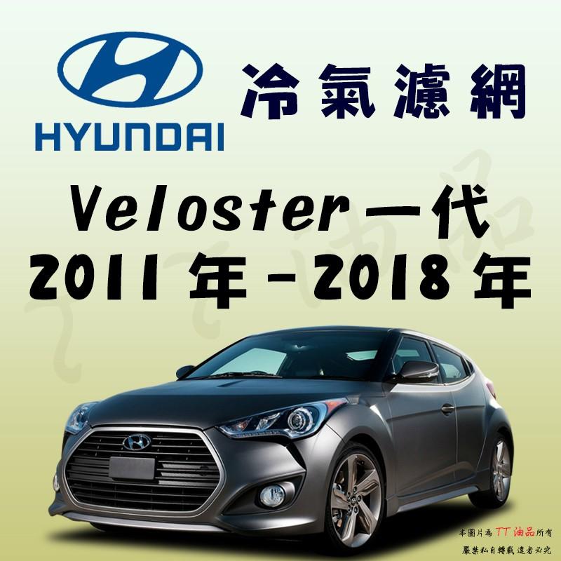 《TT油品》Hyundai 現代 Veloster 11年-18年 冷氣濾網【KURUMA】