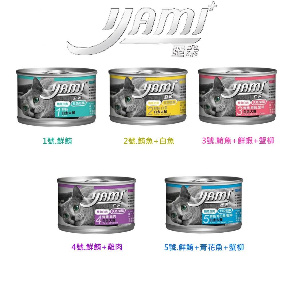 Yami亞米 大白金主食貓罐160g 主食罐 白肉罐《XinWei》