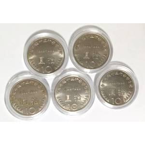 【心源小站】(寶)《新台幣發行50週年紀念幣10元錢幣》《絕版88年10元錢幣》5個合購