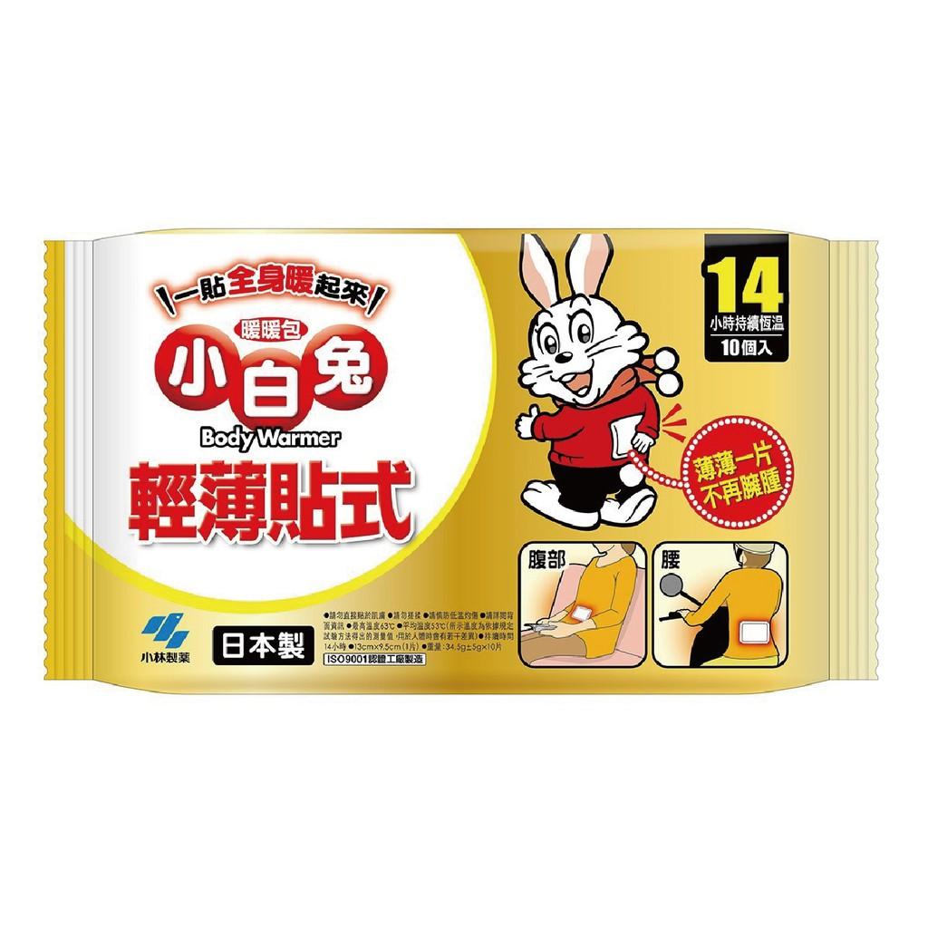 日本小白兔暖暖包-長達14小時/貼式(10入)【富康活力藥局】