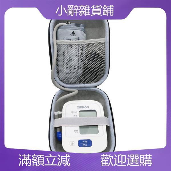 小辭*🔥🔥適用歐姆龍血壓儀收納盒魚躍電子血壓計測量儀血壓機保護硬包便攜包XC