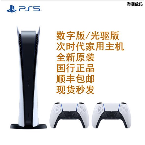 現貨索尼PS5主機數位版PlayStation5光碟機版家用遊戲機8K手柄