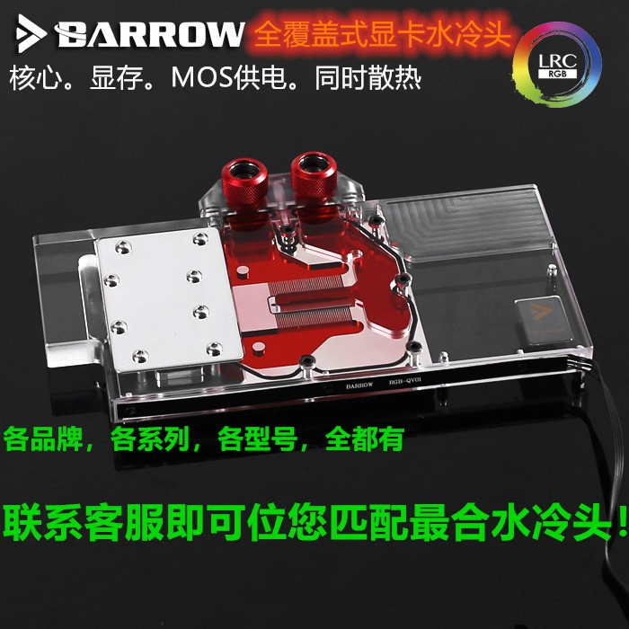 #現貨#正品#Barrow技嘉RTX2060 2070 2080 SUPER TI全覆蓋顯卡分體水冷頭幻彩