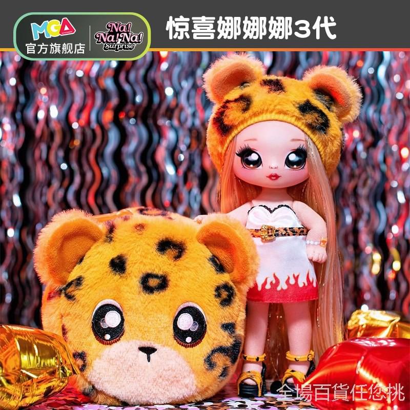 nanana驚喜娜娜娜3代玩偶可動精致美發布娃娃女孩玩具毛絨收納包