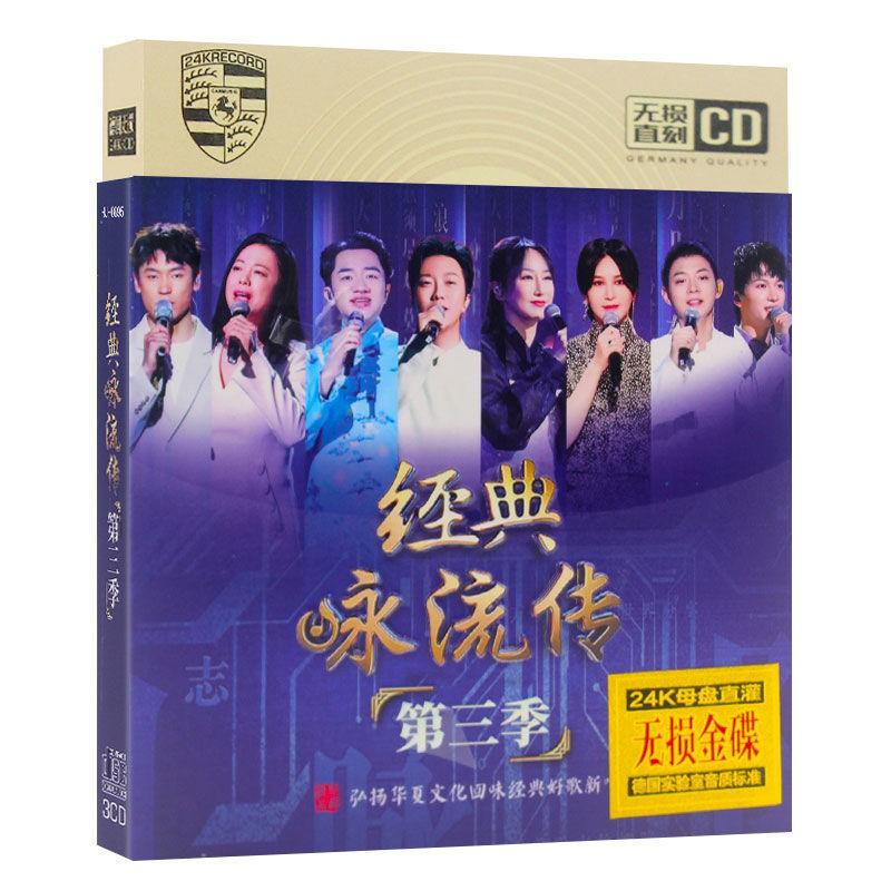 【知音】車載音樂CD光盤央視經典詠流傳第三季全集古詩詞歌曲唱片碟(jh03)