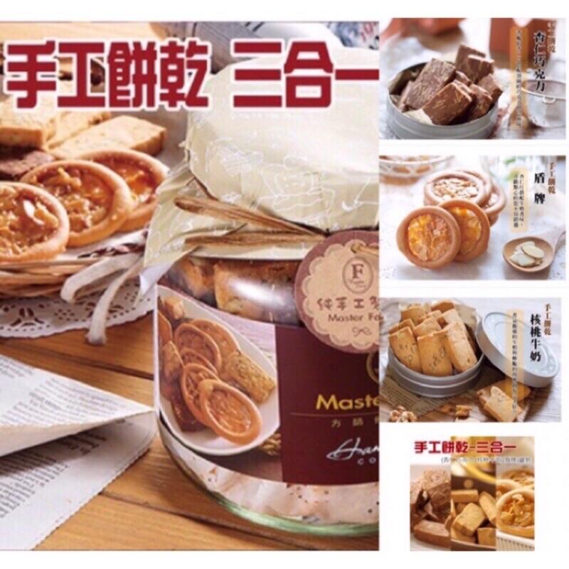 最低價免運方師傅手工餅乾 三合一(盾牌+核桃牛奶+杏仁巧克力)