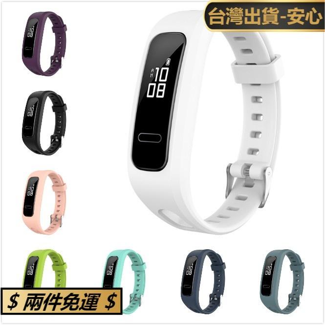 麋鹿社🚀 華為榮耀手環4 Running版 /手環band 3e 矽膠通用錶帶 替換運動腕帶
