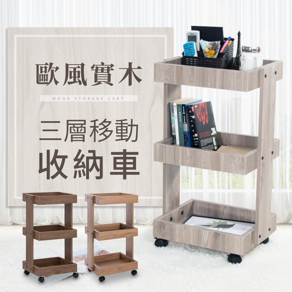 【IDEA】北歐風實木三層置物推車/收納車