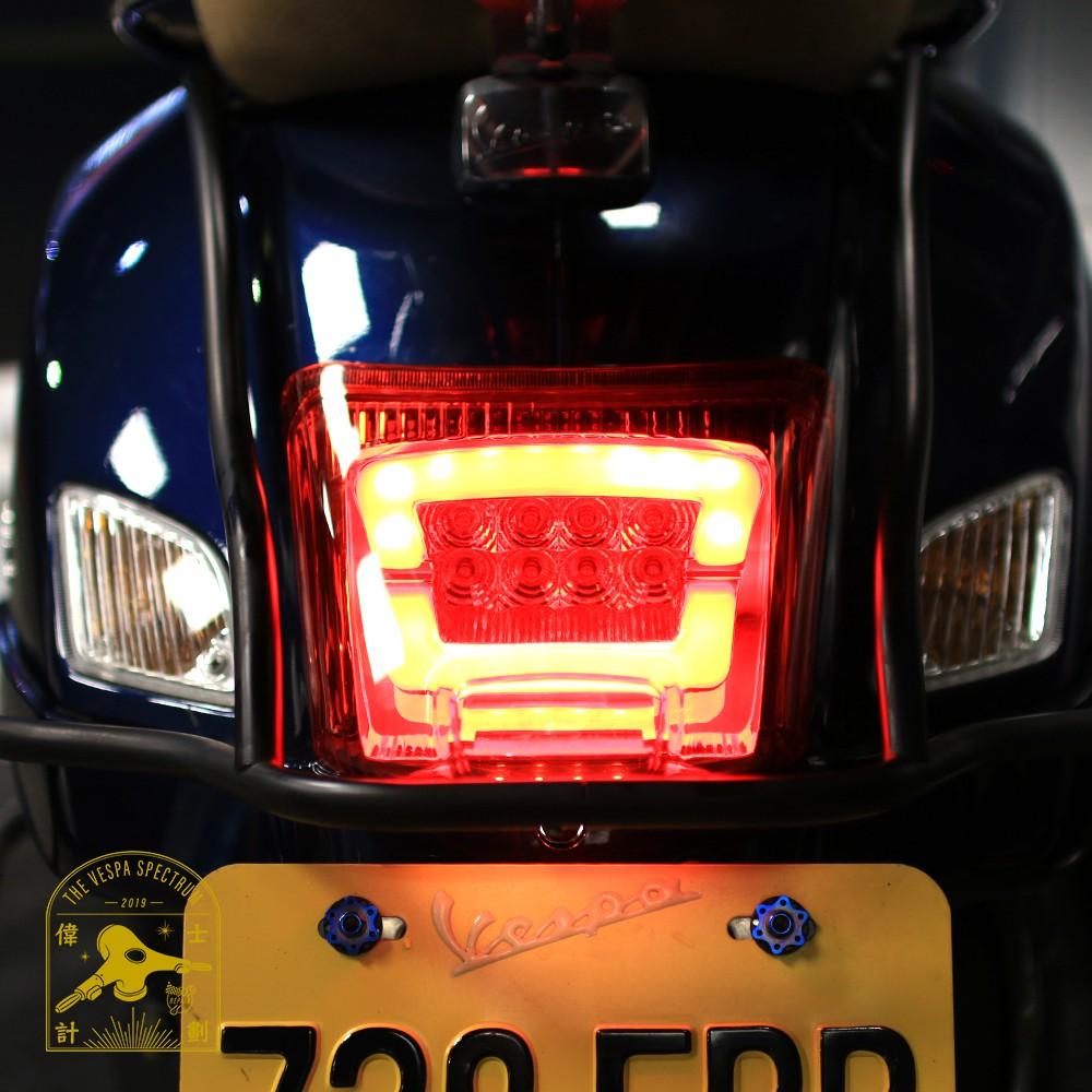 【偉士計劃】Zelioni Vespa GTS300 GT LED 尾燈 煞車燈 偉士牌
