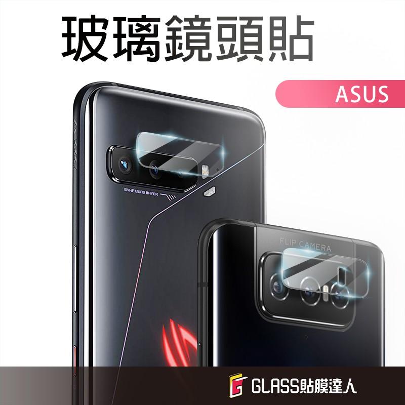 華碩 鋼化鏡頭保護貼 玻璃鏡頭貼 適用Zenfone 8 Flip 7Pro 5Z ZE620KL ZS620KL