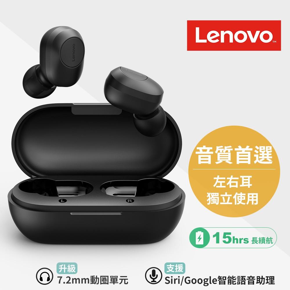 Lenovo 聯想|現貨含運 真無線藍牙耳機 GT2 支援安卓Android、ios