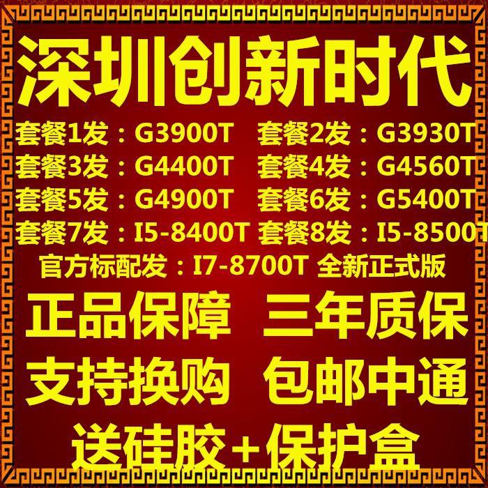 {睿睿數碼-現貨}G3900T G3930T G4400T G4560T G4900T I5-8400T 8500T I