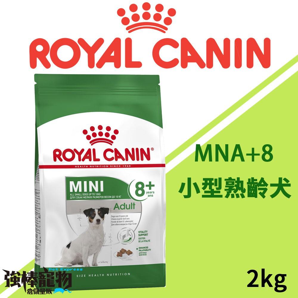 【強棒寵物 火速出貨】皇家 MNA+8 小型熟齡犬 小型犬 老犬 高齡犬 熟齡犬 老狗 小狗 狗飼料 2kg