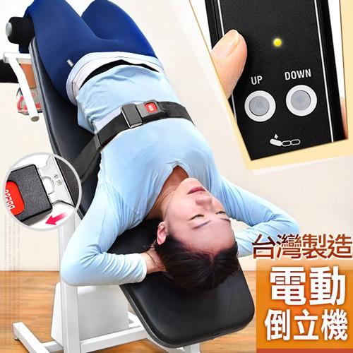 台灣製造遙控電動倒立機+安全帶P278-RB101自動倒立器科技倒立椅倒吊椅拉筋機拉筋板美背機牽引機駝背剋星脊椎伸展機