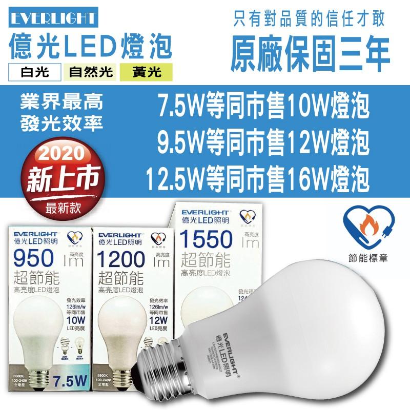 【億光】超高亮度超節能LED護眼燈泡