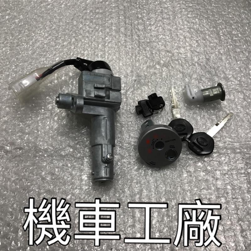 機車工廠 JET POWER JET EVO 鎖頭 開關 鎖頭組 開關總成 鎖頭總成 台灣製造
