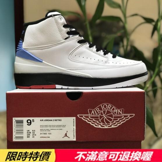 452901ed531 Nike Air Jordan 2 Retro Alumni 白藍聯名卡運動鞋男鞋籃球鞋917360-105 | 蝦皮購物