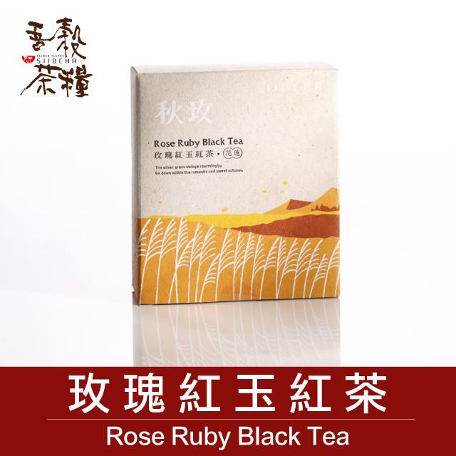【吾穀茶糧 SIIDCHA】玫瑰紅玉紅茶8入 Rose Ruby Black Tea Latte