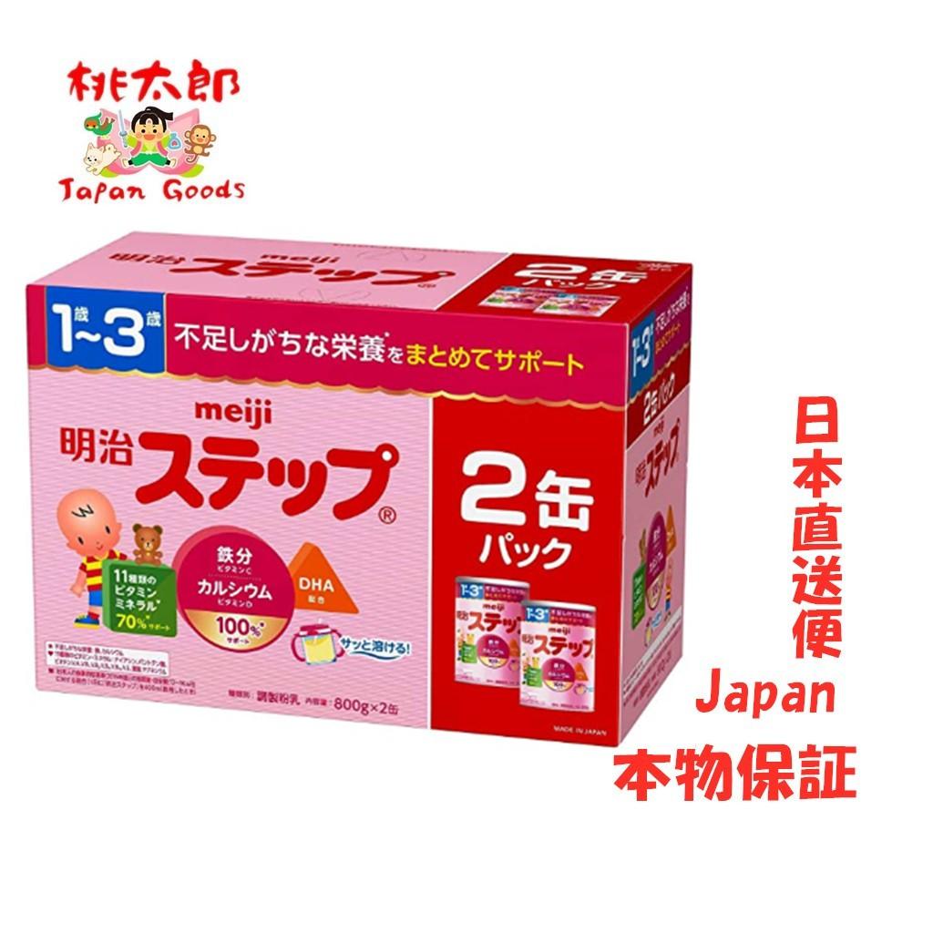 【日本直郵】mei'ji明治 嬰幼兒奶粉2罐裝 2段meiji