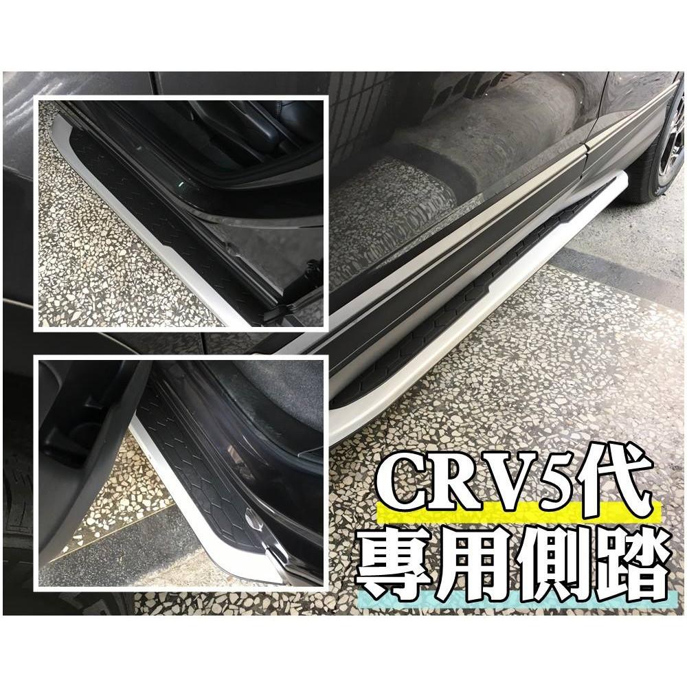 大高雄阿勇的店汽車配件 2021年 5.5代 CR-V 原廠型側踏 CRV5.5代 5代 專用車側踏板 登車輔助踏板