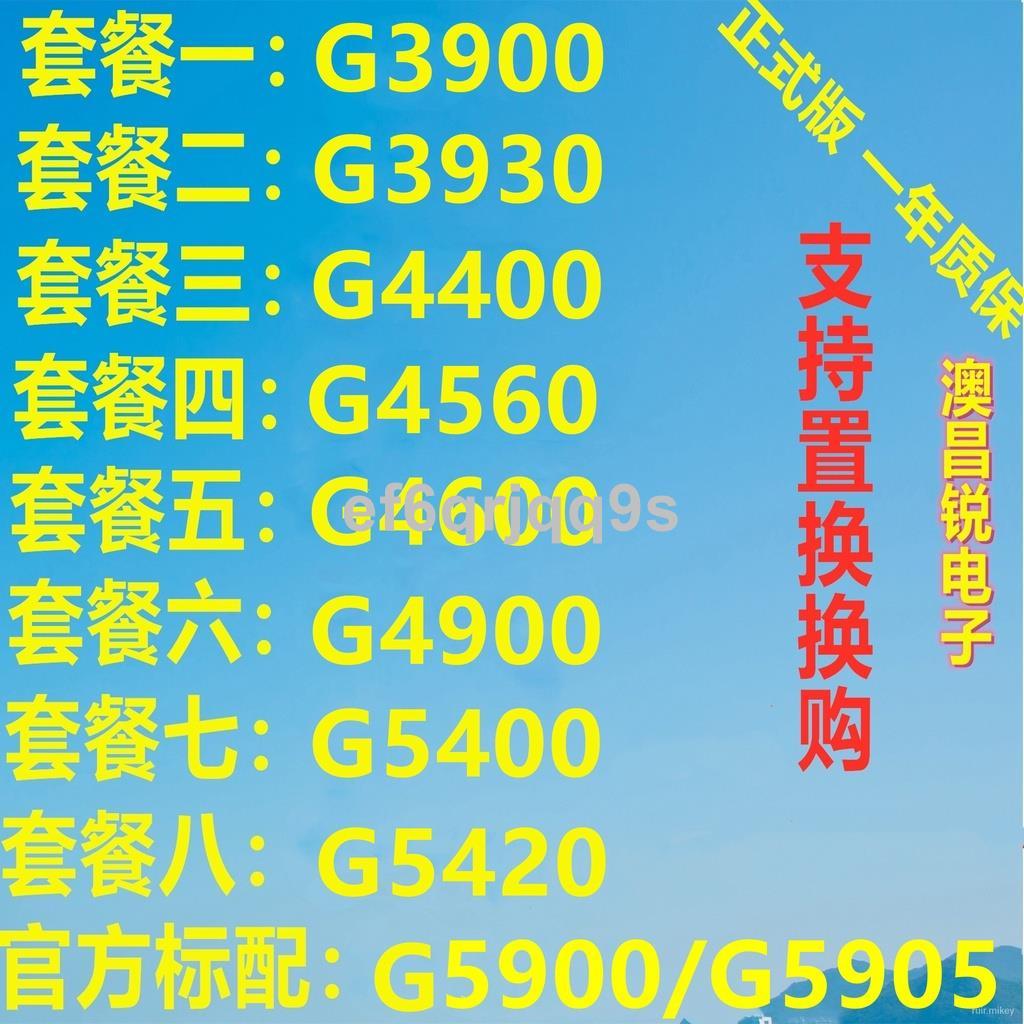 數碼科技【有限公司】〖爆款〗G3900 G3930 G4400 G4560 G4600 G4900 G5400 G542
