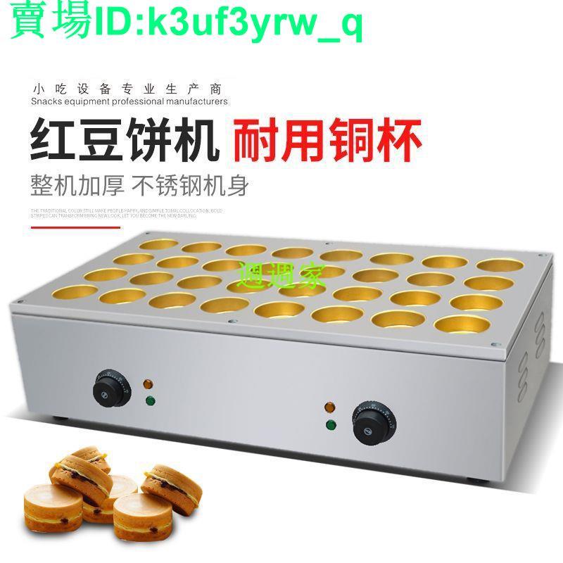 台灣熱銷杰億電熱32孔紅豆餅銅杯圈圓餅機商用烤餅機臺灣車輪餅機FY-2232